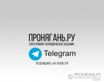 «ПроНягань» - теперь и в Telegram! - ProNyagan.Ru